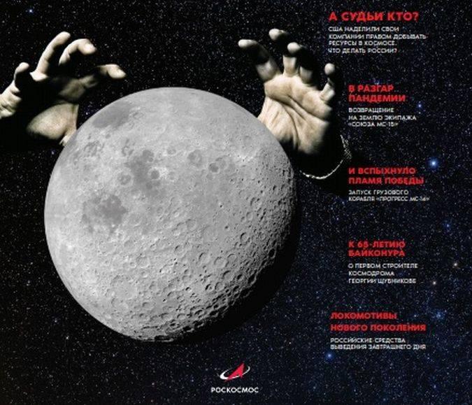 Rusia no permitirá que nadie privatice la Luna